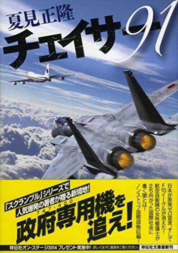 チェイサー91 (祥伝社文庫)