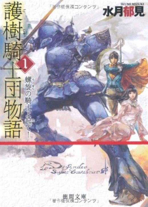 護樹騎士団物語1 螺旋の騎士よ起て! (徳間文庫)
