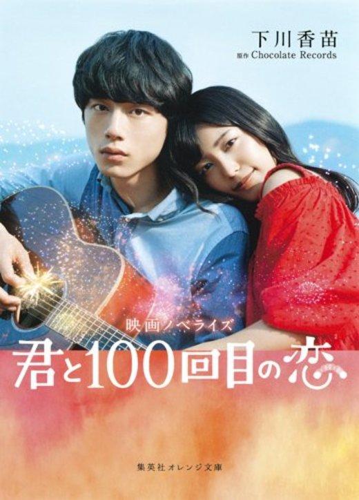 映画ノベライズ 君と100回目の恋 (集英社オレンジ文庫)