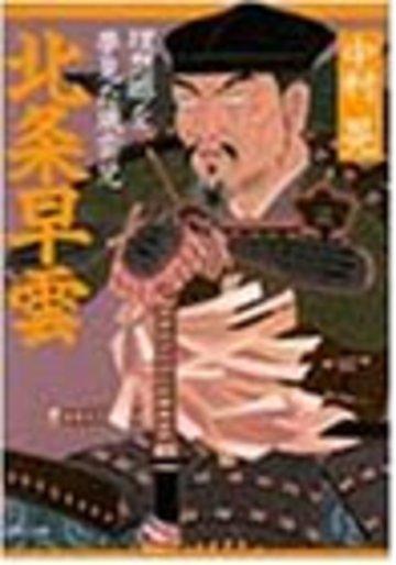 北条早雲―理想郷を夢見た風雲児 (PHP文庫)
