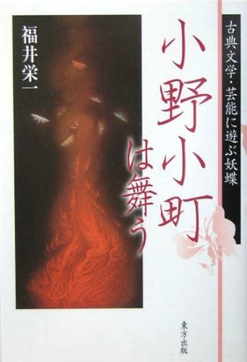 小野小町は舞う―古典文学・芸能に遊ぶ妖蝶