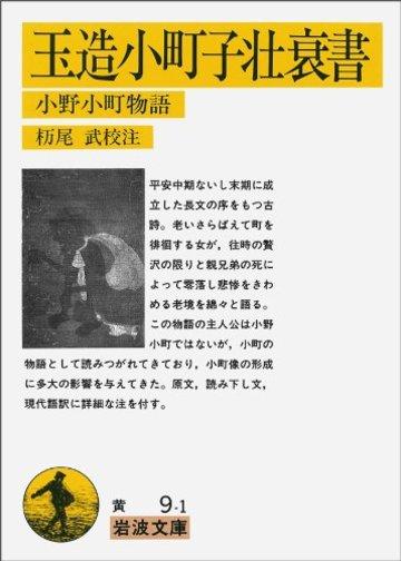 玉造小町子壮衰書―小野小町物語 (岩波文庫)