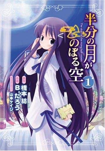 半分の月がのぼる空 1 (電撃コミックス)