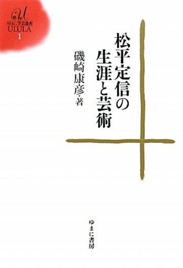 松平定信の生涯と芸術 (ゆまに学芸選書)