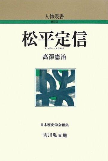 松平定信 (人物叢書)