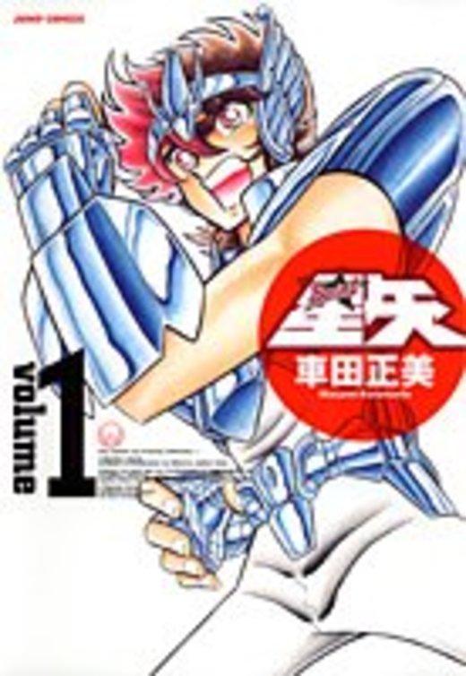 聖闘士星矢完全版 1 (ジャンプコミックス)
