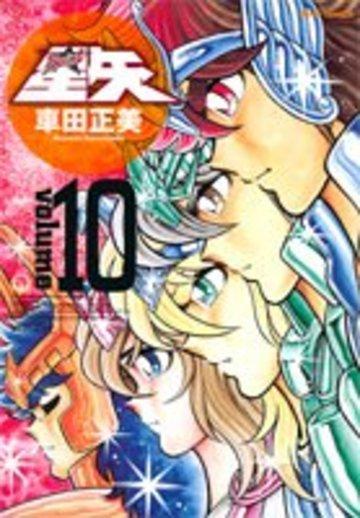 聖闘士星矢完全版 10 (ジャンプコミックス)