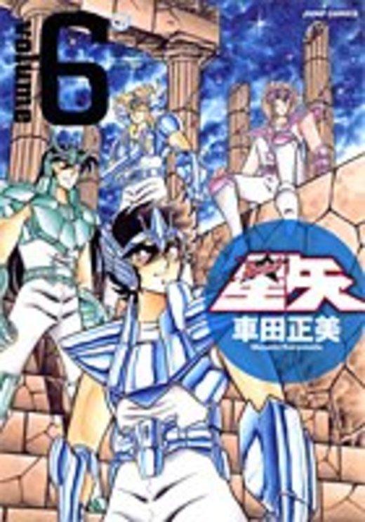 聖闘士星矢完全版 6 (ジャンプコミックス)