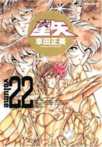 聖闘士星矢完全版 22 (ジャンプコミックス)