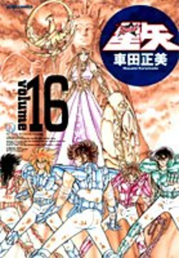 聖闘士星矢完全版 16 (ジャンプコミックス)