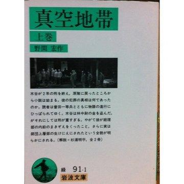 真空地帯 上巻 (岩波文庫 緑 91-1)