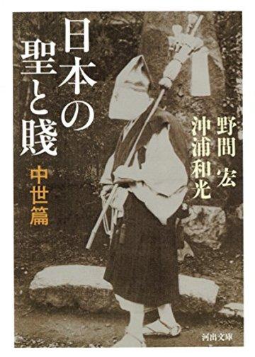 日本の聖と賎: 中世篇 (河出文庫)