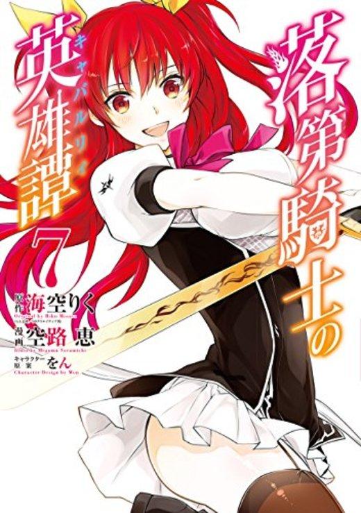 落第騎士の英雄譚《キャバルリィ》 (7) (ガンガンコミックスONLINE)