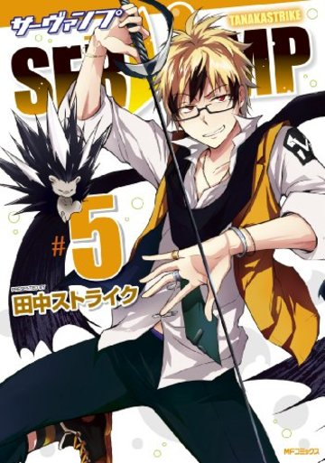 SERVAMPーサーヴァンプー 5 (MFコミックス ジーンシリーズ)