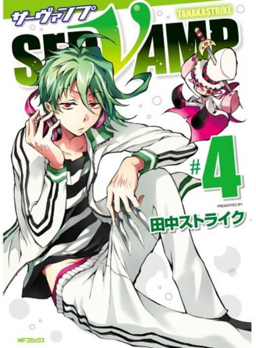 SERVAMP‐サーヴァンプ‐ 4 (MFコミックス ジーンシリーズ)