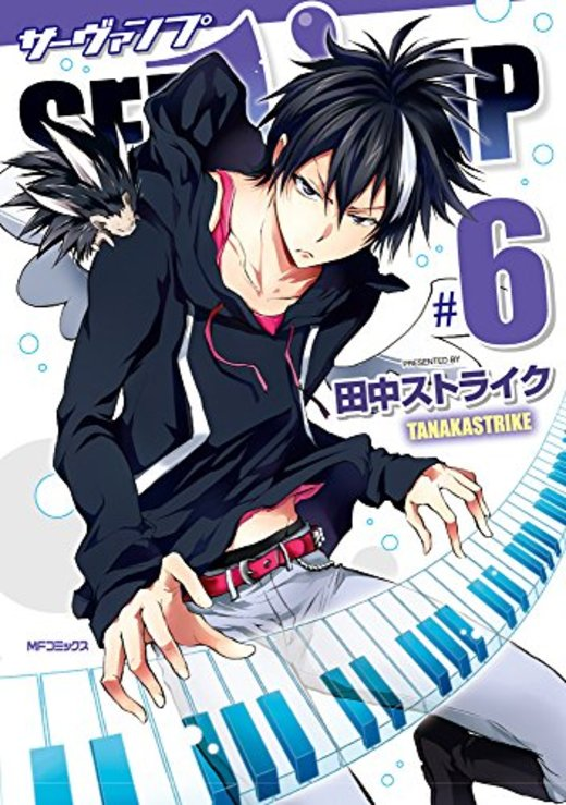 SERVAMP-サーヴァンプ- 6 (MFコミックス ジーンシリーズ)
