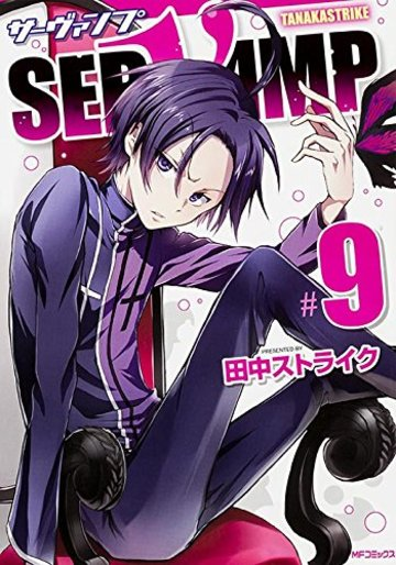 SERVAMP-サーヴァンプ- (9) (MFコミックス ジーンシリーズ)