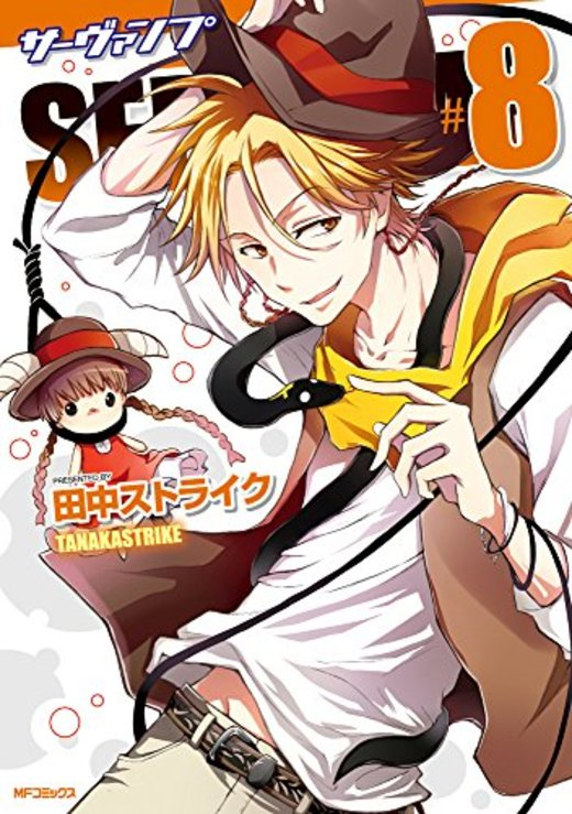 SERVAMP-サーヴァンプ- 8 (MFコミックス ジーンシリーズ)