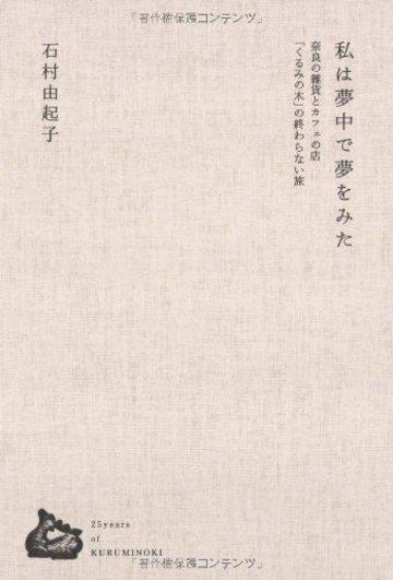私は夢中で夢をみた―奈良の雑貨とカフェの店「くるみの木」の終わらない旅