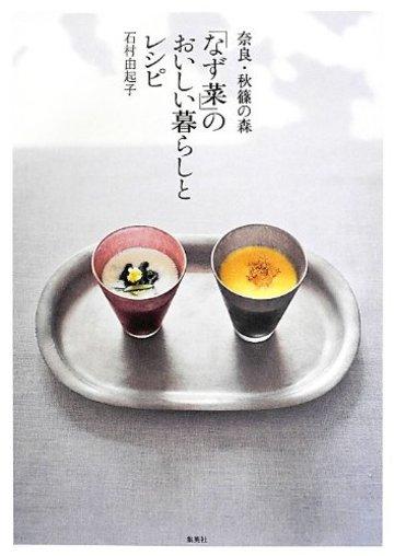 奈良・秋篠の森「なず菜」のおいしい暮らしとレシピ