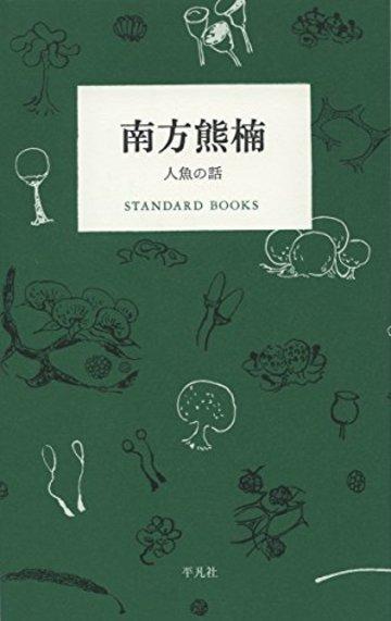 南方熊楠 人魚の話 (STANDARD BOOKS)