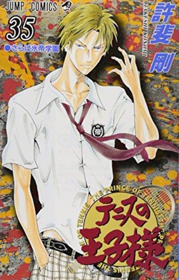 テニスの王子様 (35) (ジャンプ・コミックス)