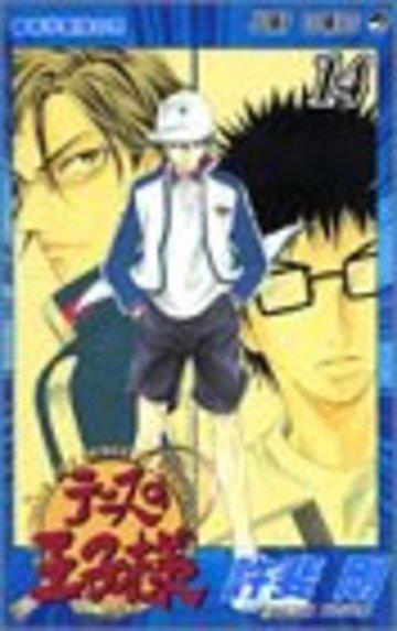 テニスの王子様 (14) (ジャンプ・コミックス)
