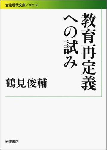 教育再定義への試み (岩波現代文庫)
