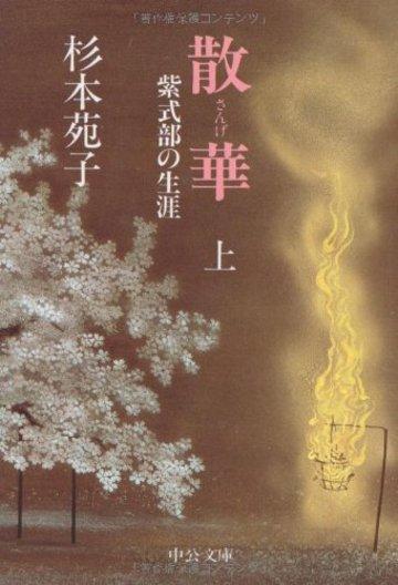散華―紫式部の生涯〈上〉 (中公文庫)