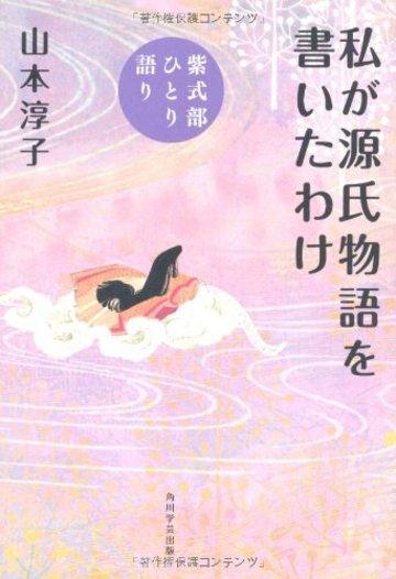 源氏物語 紫式部 本当に書いた