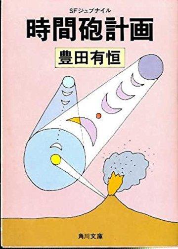 時間砲計画 (角川文庫)