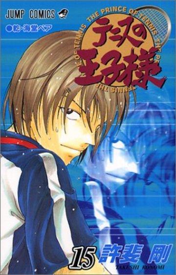 テニスの王子様 (15) (ジャンプ・コミックス)