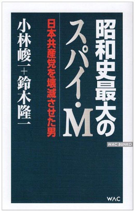 昭和史最大のスパイ・M―日本共産党を壊滅させた男 (WAC BUNKO)