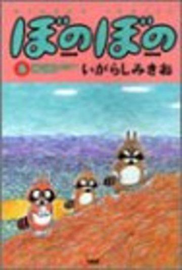 ぼのぼの (8) (Bamboo comics)