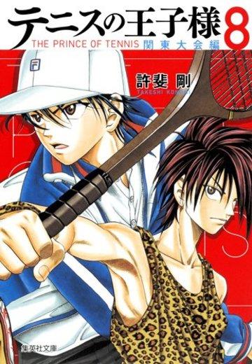テニスの王子様 関東大会編 8 (集英社文庫 こ 34-18)