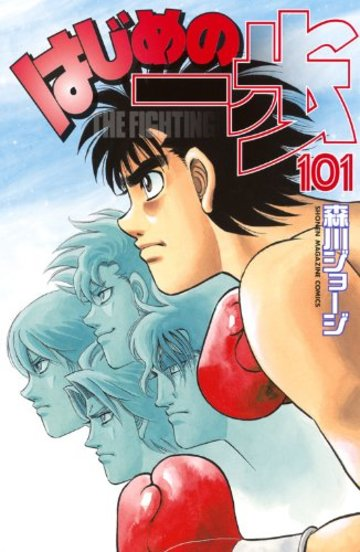 はじめの一歩(101) (講談社コミックス)