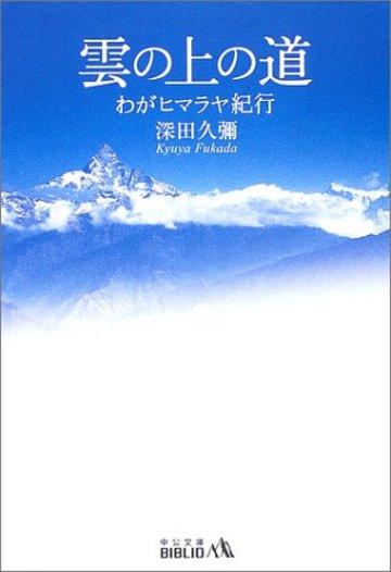 雲の上の道―わがヒマラヤ紀行 (中公文庫BIBLIO)