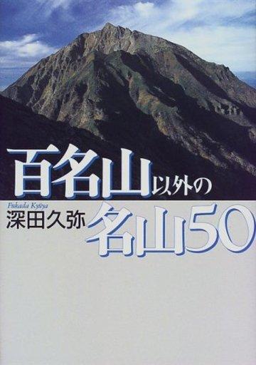 百名山以外の名山50