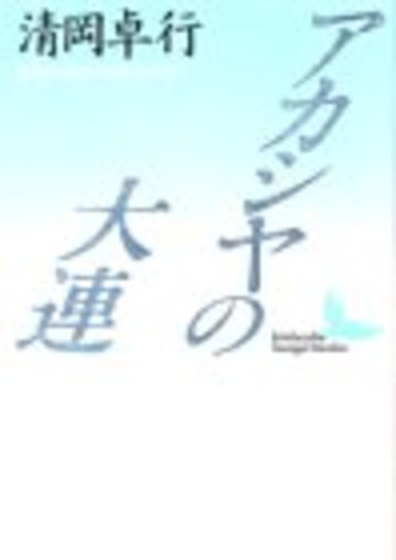 アカシヤの大連 (講談社文芸文庫)