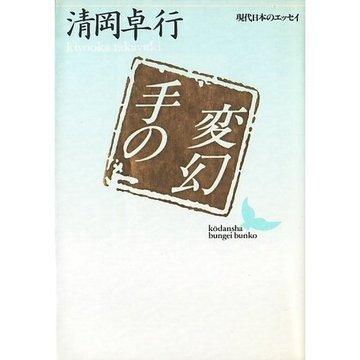 手の変幻 (講談社文芸文庫―現代日本のエッセイ)