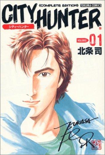 シティーハンター ―Complete edition (Volume:01) (Tokuma comics)