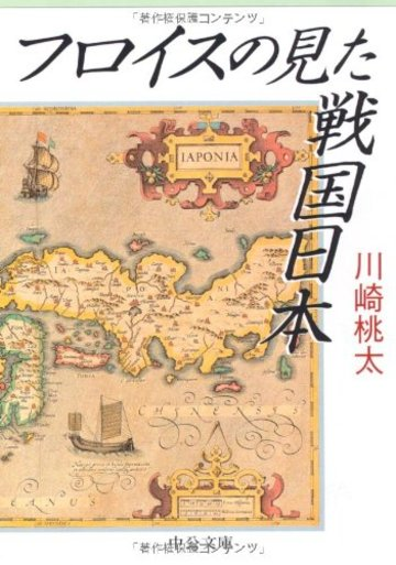 フロイスの見た戦国日本 (中公文庫)