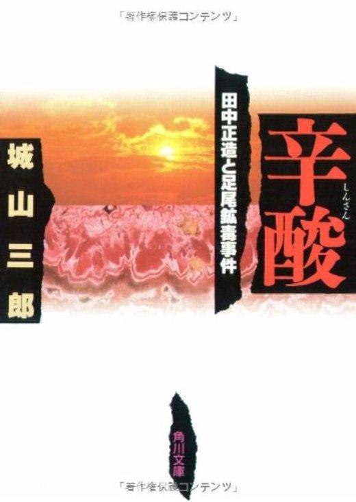 辛酸―田中正造と足尾鉱毒事件 (角川文庫 緑 310-13)