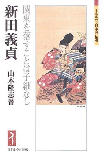 新田義貞―関東を落すことは子細なし (ミネルヴァ日本評伝選)