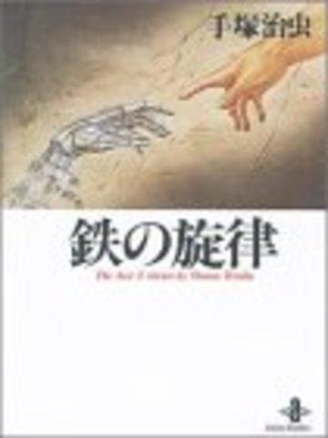 鉄の旋律―The best 3 stories by Osamu Tezuka (秋田文庫)