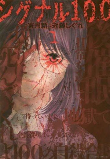 シグナル100 1 (ジェッツコミックス)