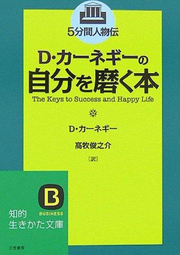 D・カーネギーの自分を磨く本―5分間人物伝 (知的生きかた文庫)