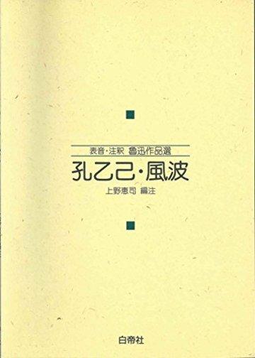 孔乙己・風波 (表音・注釈魯迅作品選)