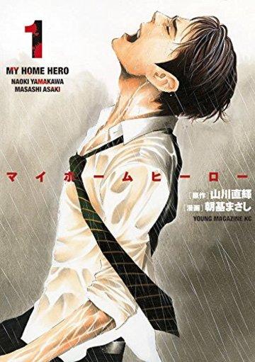 マイホームヒーロー(1) (ヤンマガKCスペシャル)