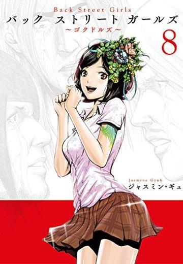 Back Street Girls(8) (ヤンマガKCスペシャル)